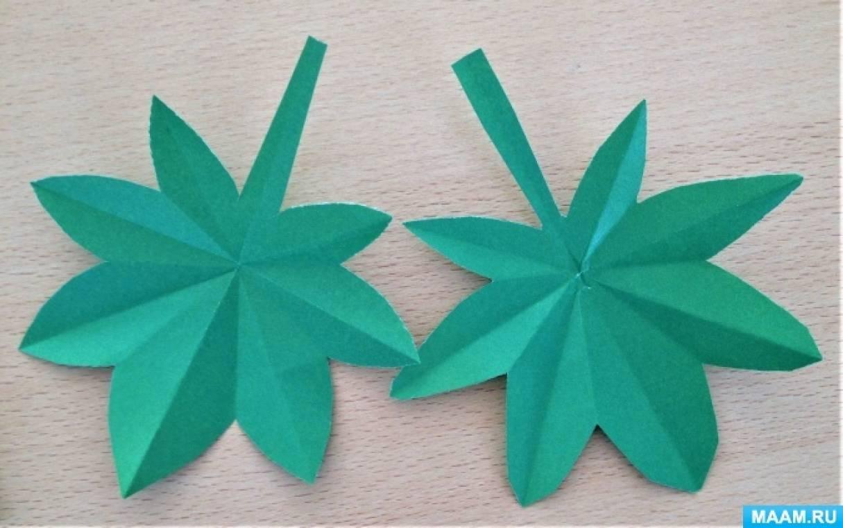 Детский мастер-класс «Лист каштана из бумаги в технике оригами»
