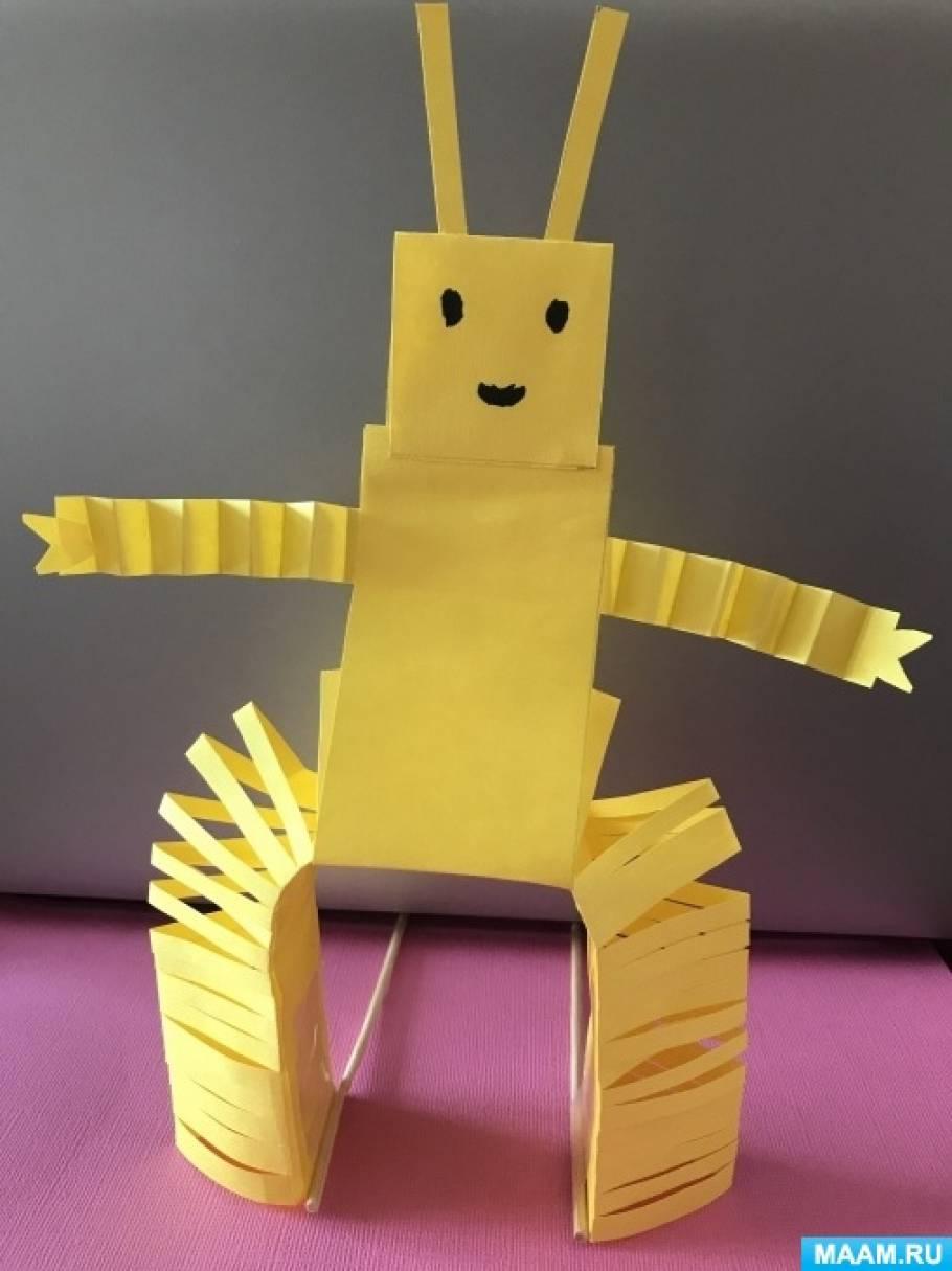 Мастер-класс «Поделка из бумаги «Шагающий робот»