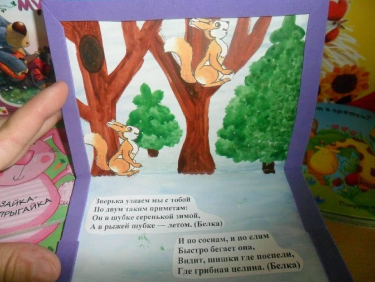 Как сделать экологическую сказку своими руками6