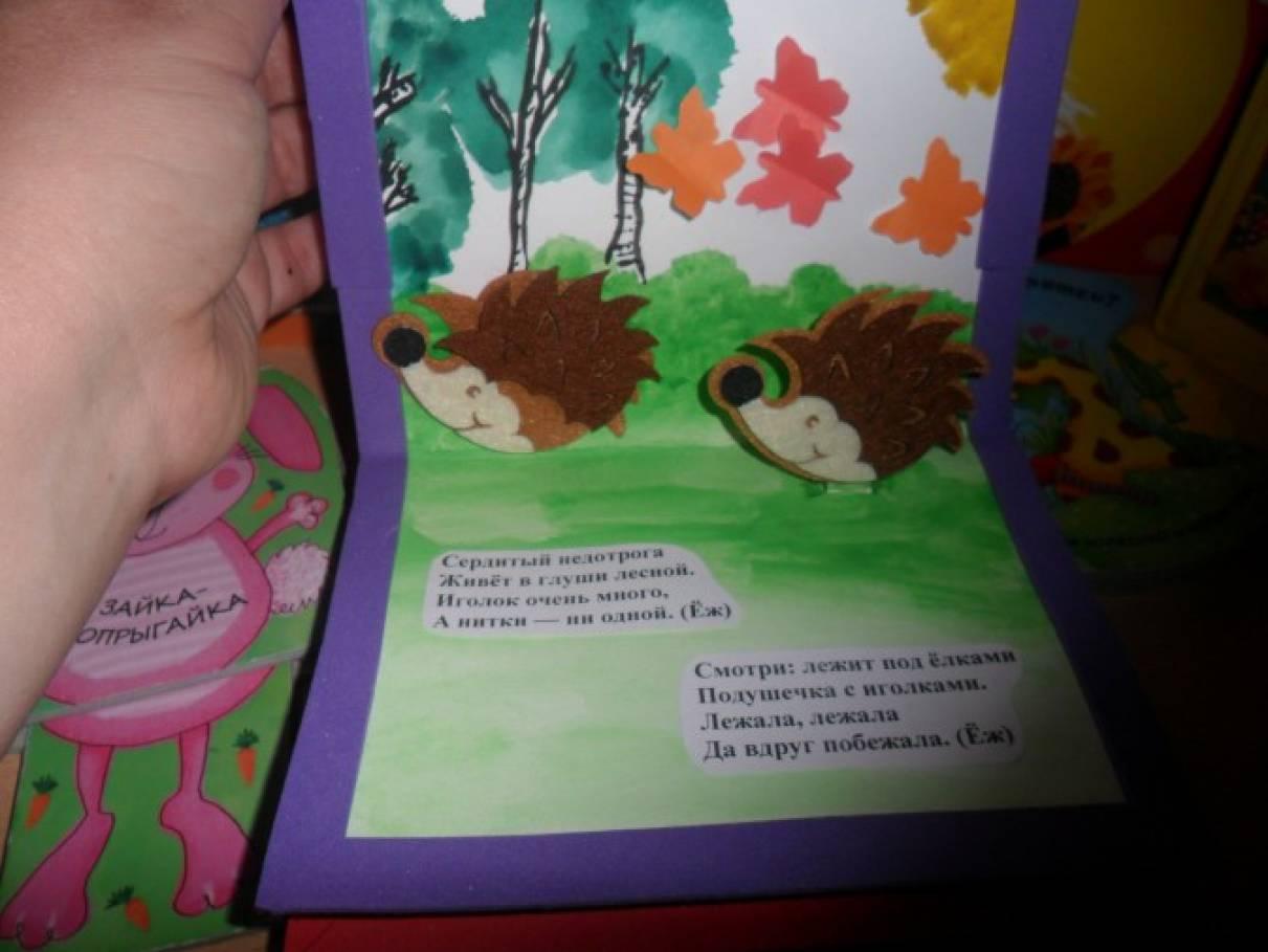Книжка малышка лес своими руками