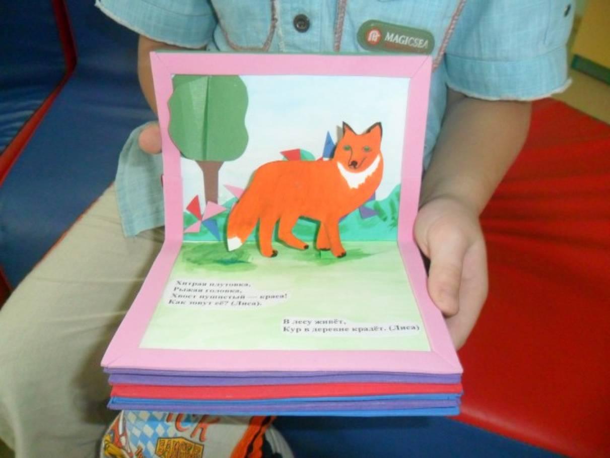 Книжка малышка лес своими руками 39