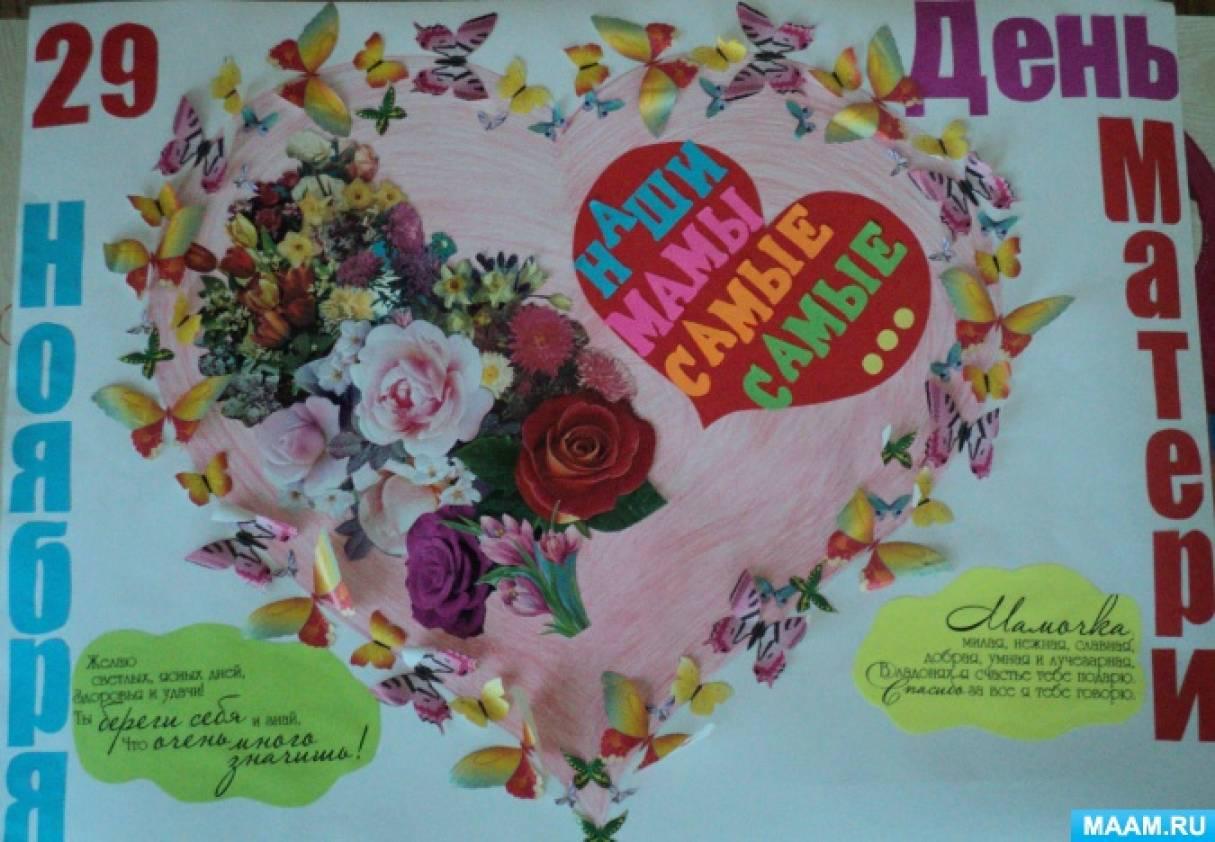 Стенгазета-поздравление «С Днём матери»
