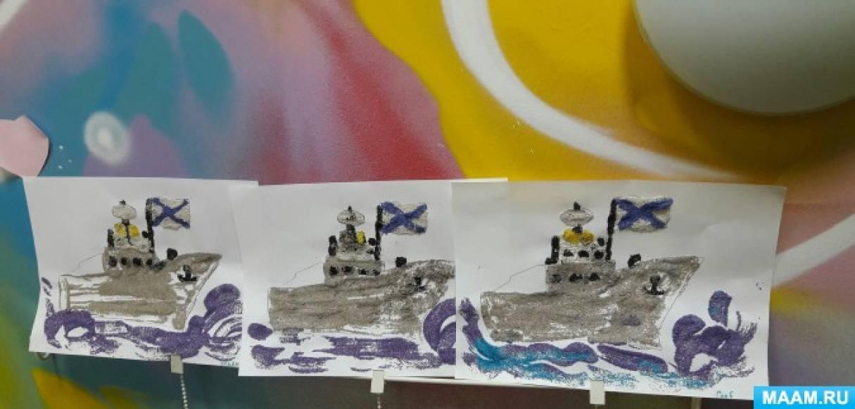 Техника работы с песком: аппликация из песка «Военный корабль».