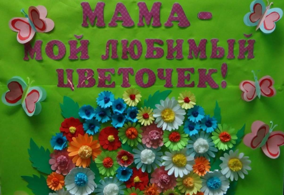 Поздравление ко дню матери в школе