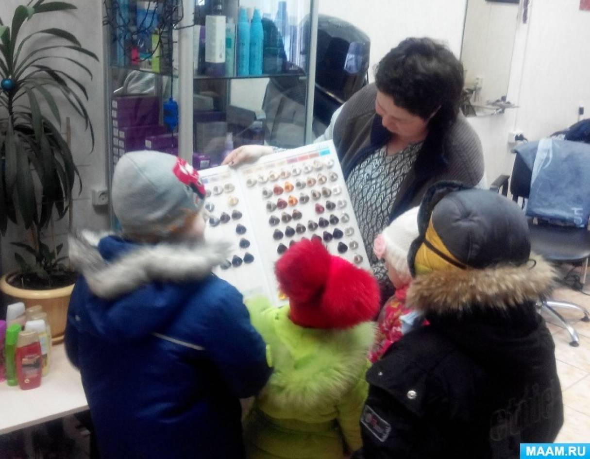 знакомство с профессией библиотекарь в детском саду