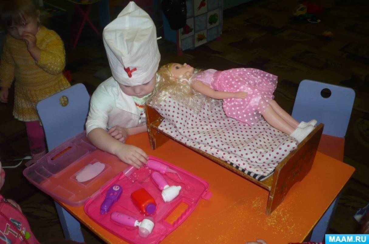 знакомство с профессией куклы