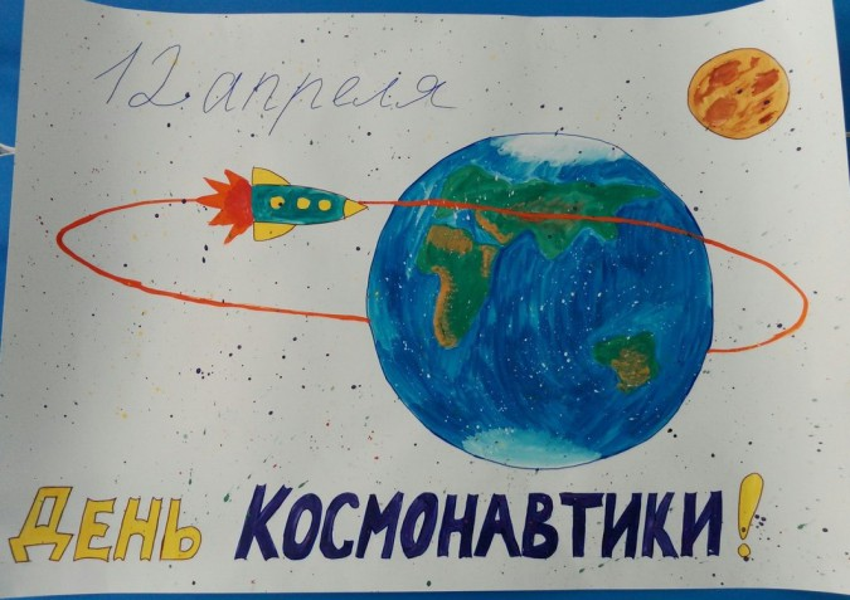 Плакат ко дню космонавтики своими руками 53
