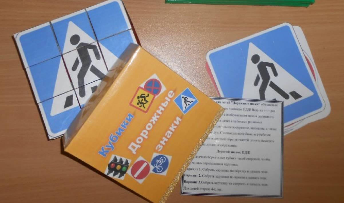 Дидактические игры на тему «ПДД» своими руками. Предназначены для детей старше четырёх лет.