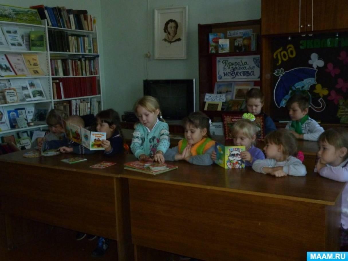 Конспект непрерывной образовательной деятельности в старшей группе «Экскурсия в библиотеку»