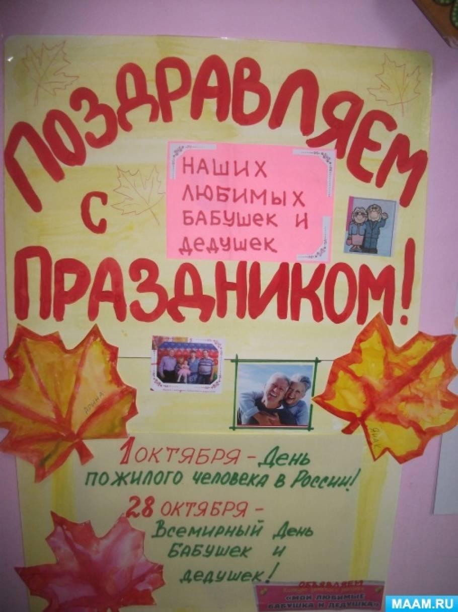 Стенгазета подготовительной группы «28 октября— Всемирный День бабушек и дедушек»