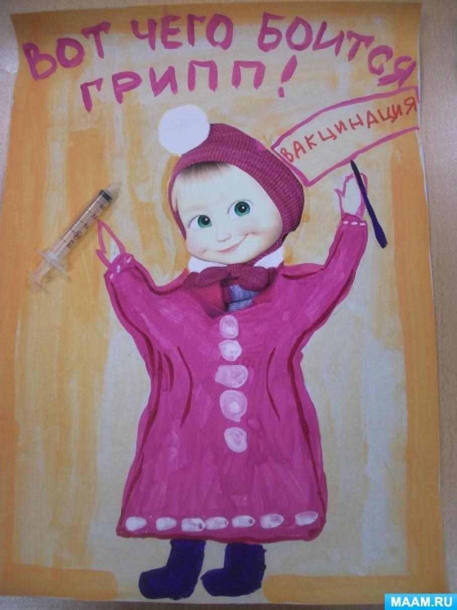 Профилактика гриппа плакат скачать бесплатно
