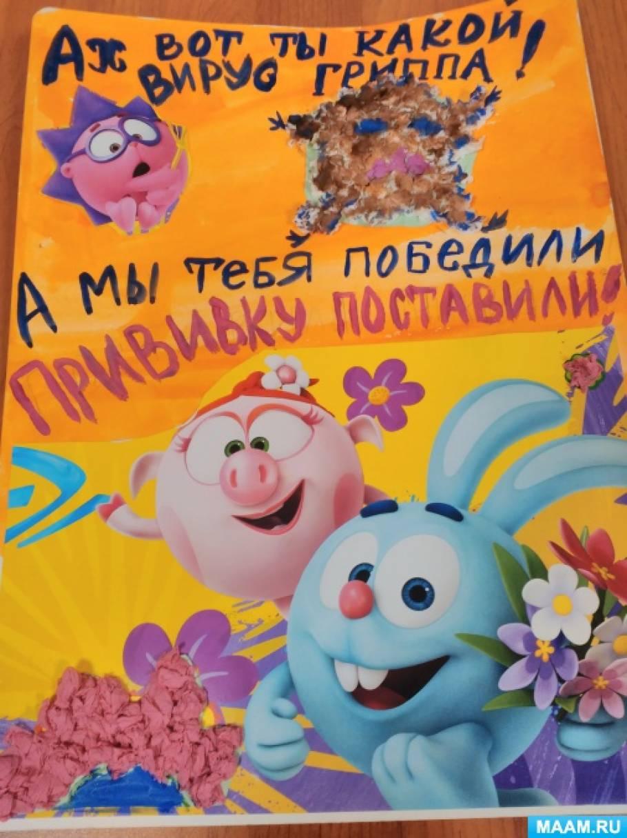 Мастер-класс по изготовлению плаката «Ах, вот ты какой, вирус гриппа»