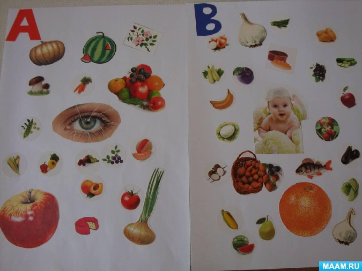 Наглядное пособие для детей «Где живут витамины»