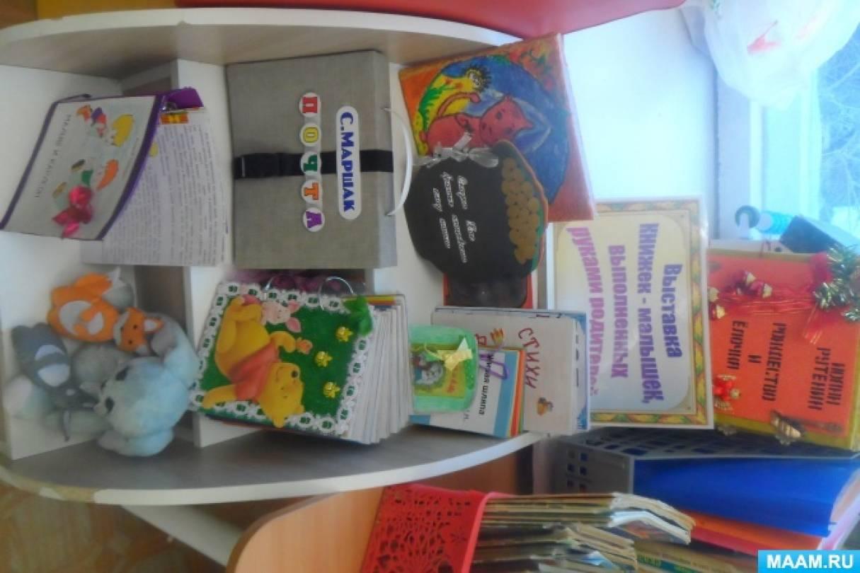 Книжки-малышки как средство формирования устойчивого интересак чтению книг у дошкольников