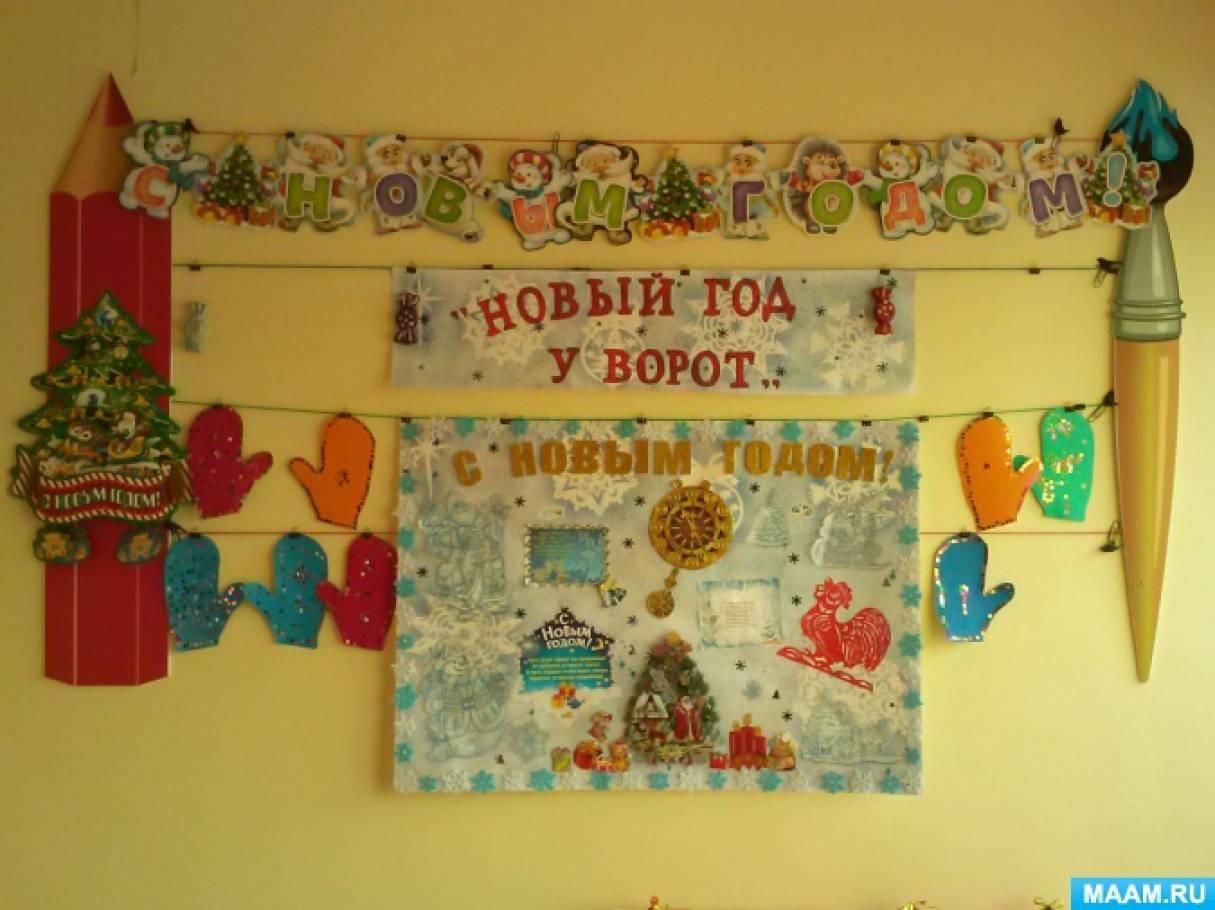 Поздравительная стенгазета «Новый год у ворот!»