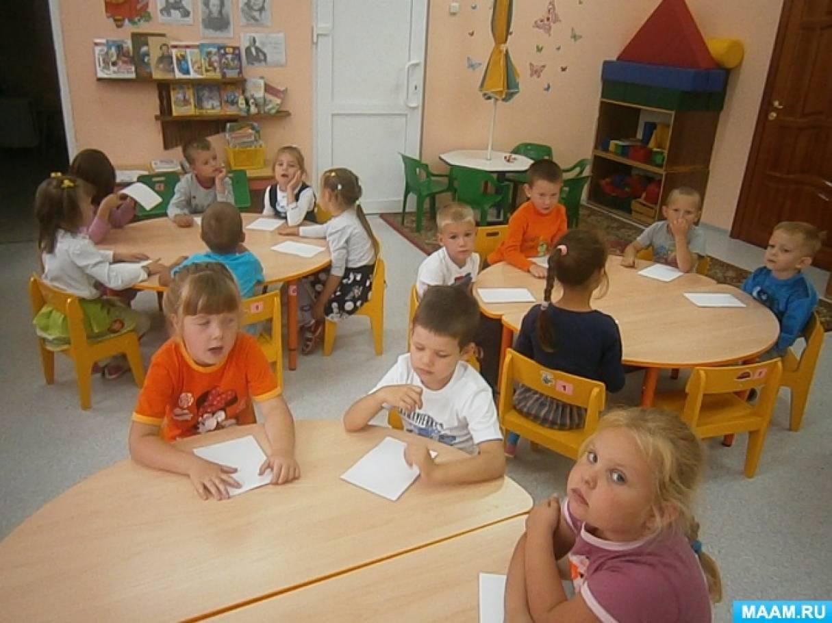 Сценарий урока знаний в старшей группе «1 сентября»