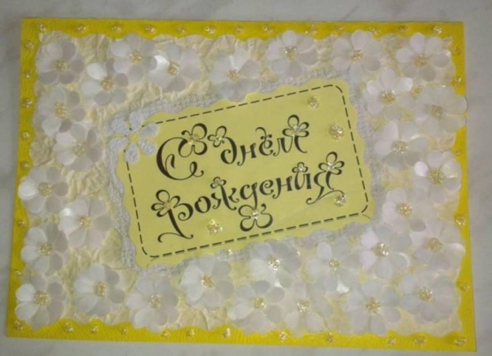 Поздравительная открытка класса с днем рождения