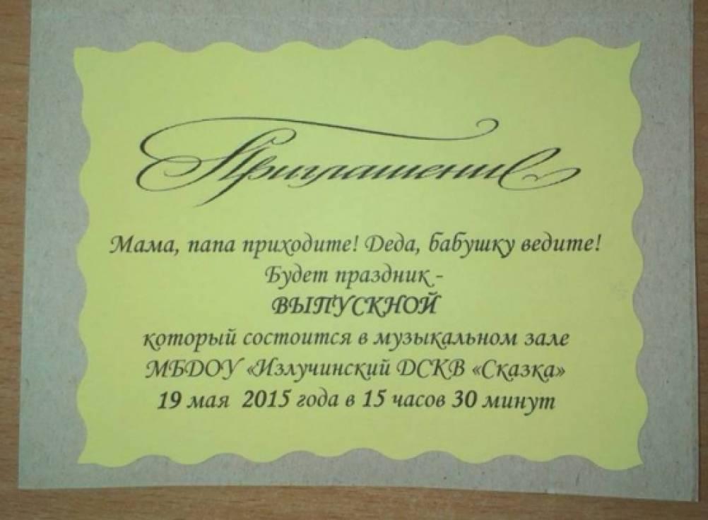 образец приглашения на выпускной вечер в 9 классе - фото 9