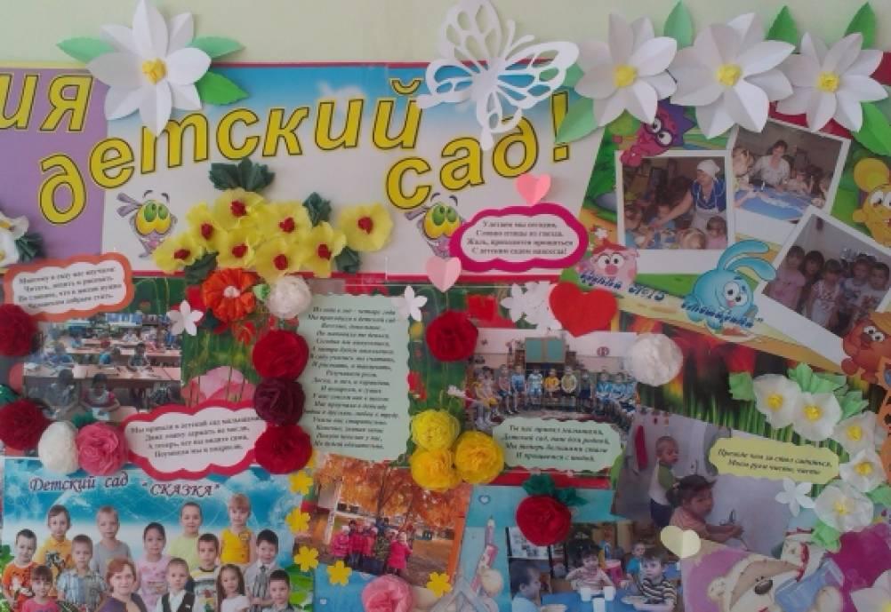 Постер на выпускной в садик