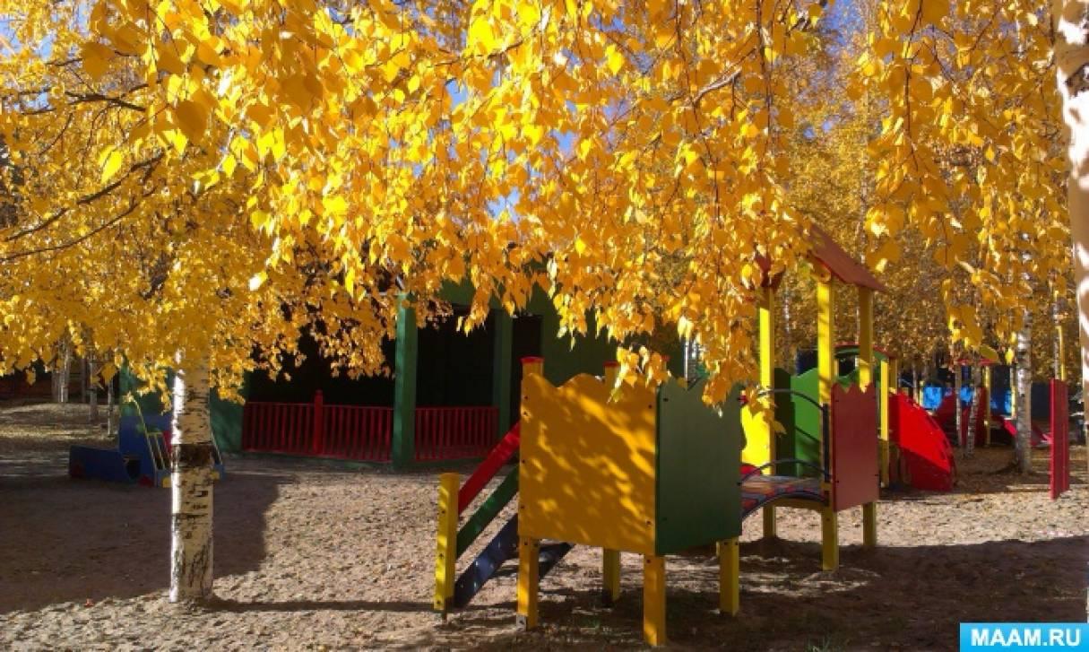 знакомство с месяцем ноябрь в детском саду
