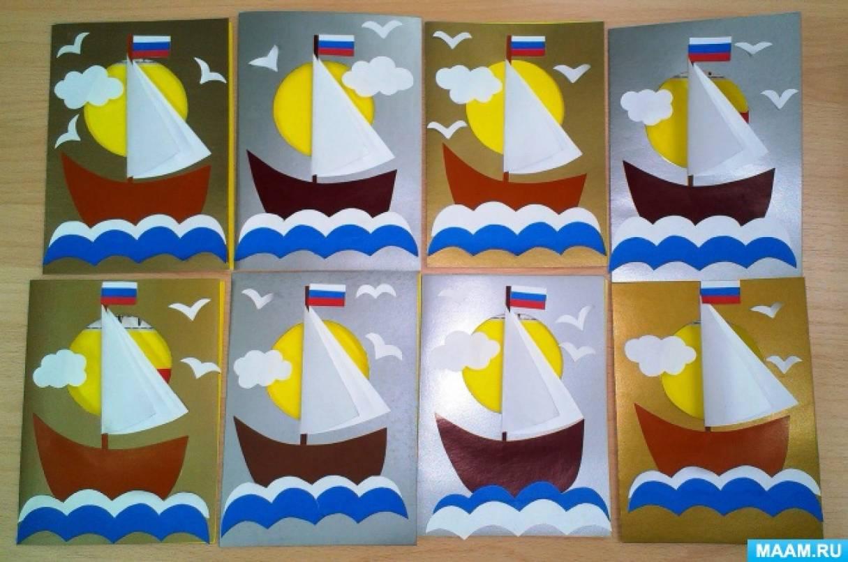 Открытка своими, открытки с корабликами