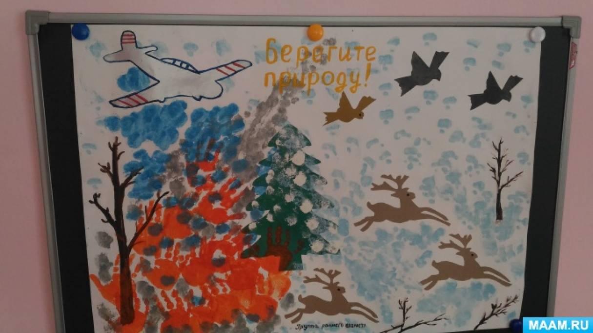 Плакат «Берегите природу!» Совместная деятельность педагога с детьми раннего возраста
