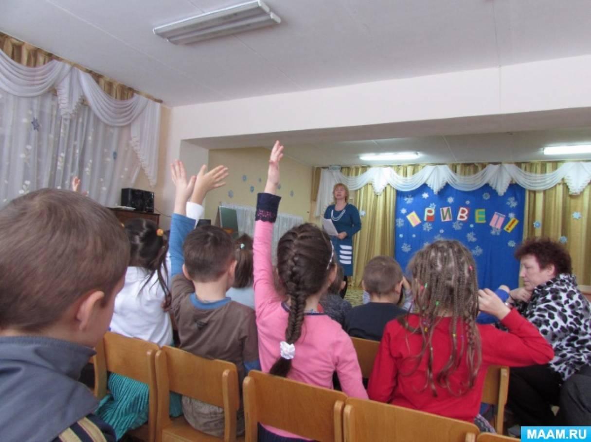 Сценарий праздника для детей о доброте