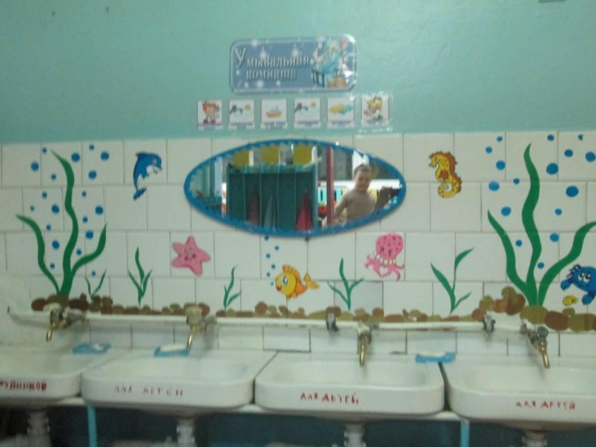 Оформление туалета в детском саду своими руками 23