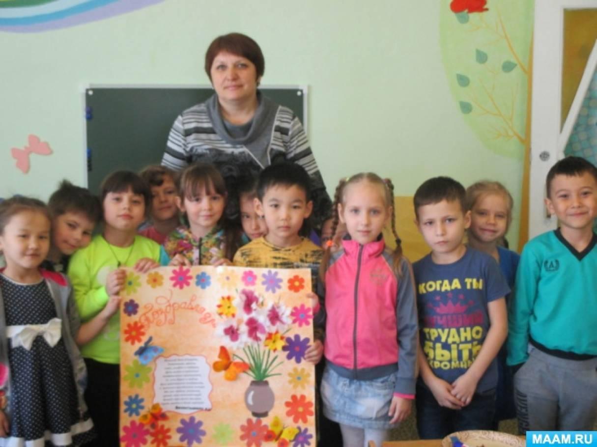 Поздравление для всех работников детского сада фото 525