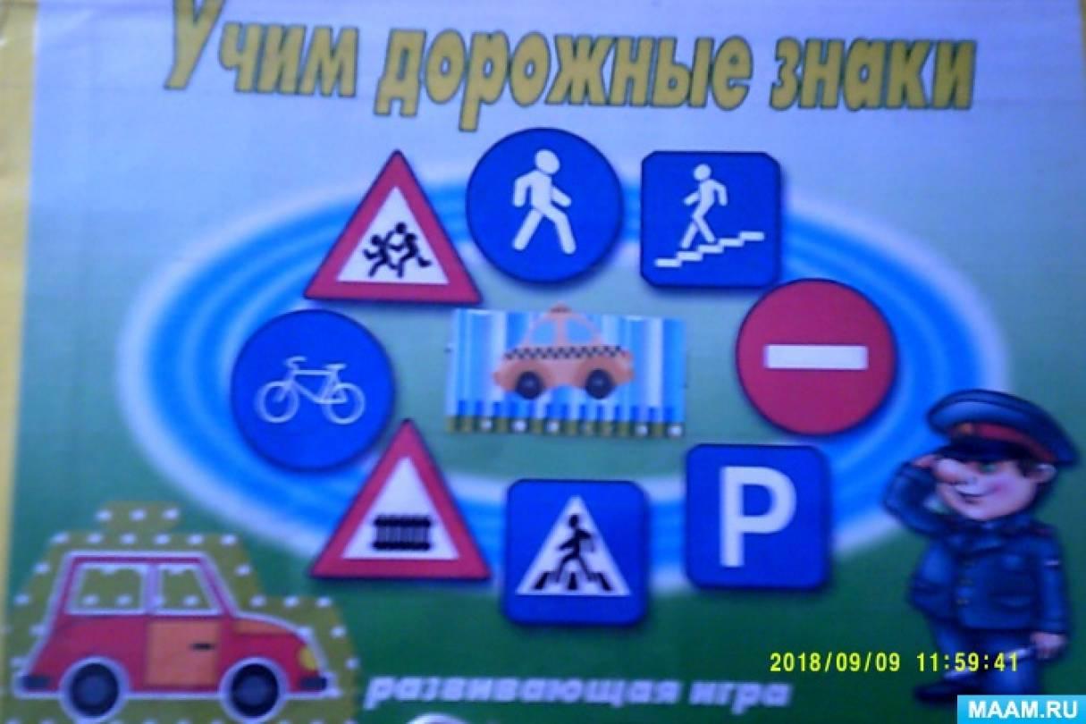 Краткая аннотация к игре «Учим дорожные знаки»