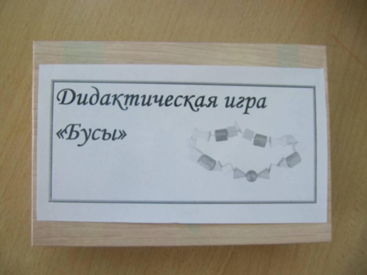 Дидактическая игра «Бусы» (младший дошкольный возраст).