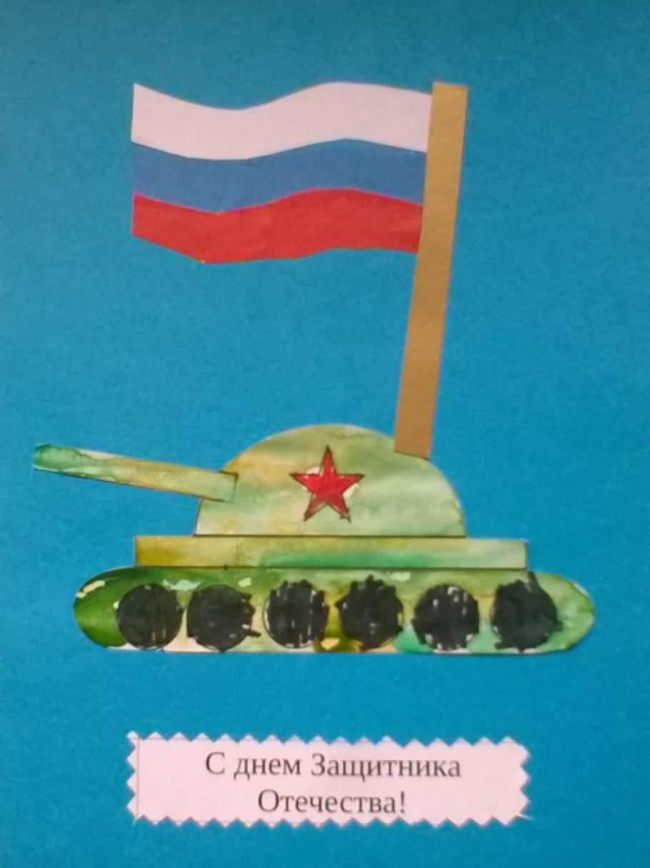 Технология урок открытка ко дню защитника отечества, открытку