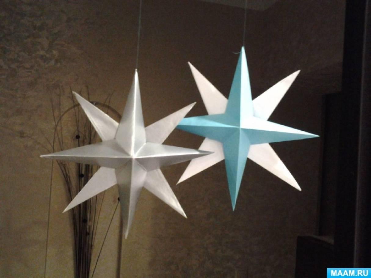 Украшение новогоднего интерьера «3-D звезда из цветного картона»