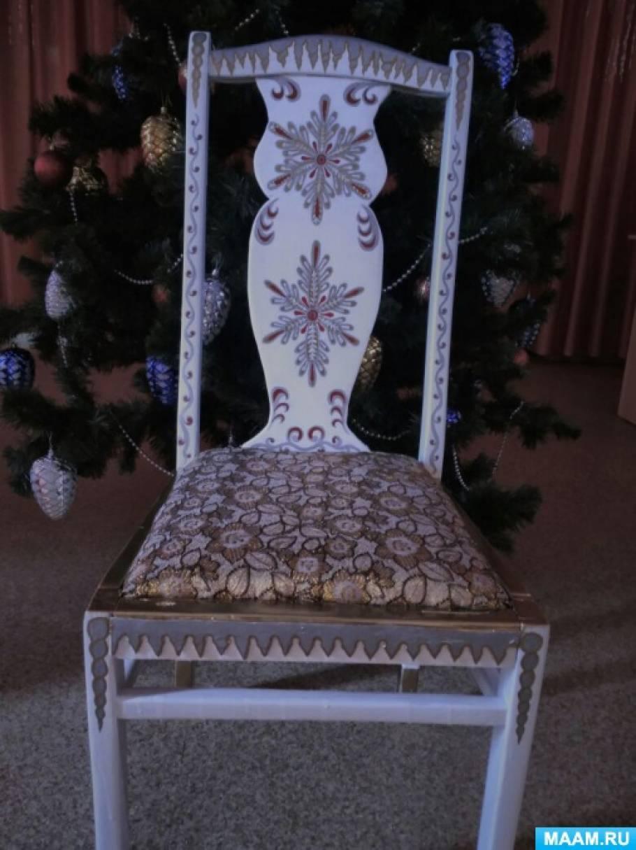 Главные атрибуты-главного праздника Нового года «Трон и посох Дедушки Мороза»