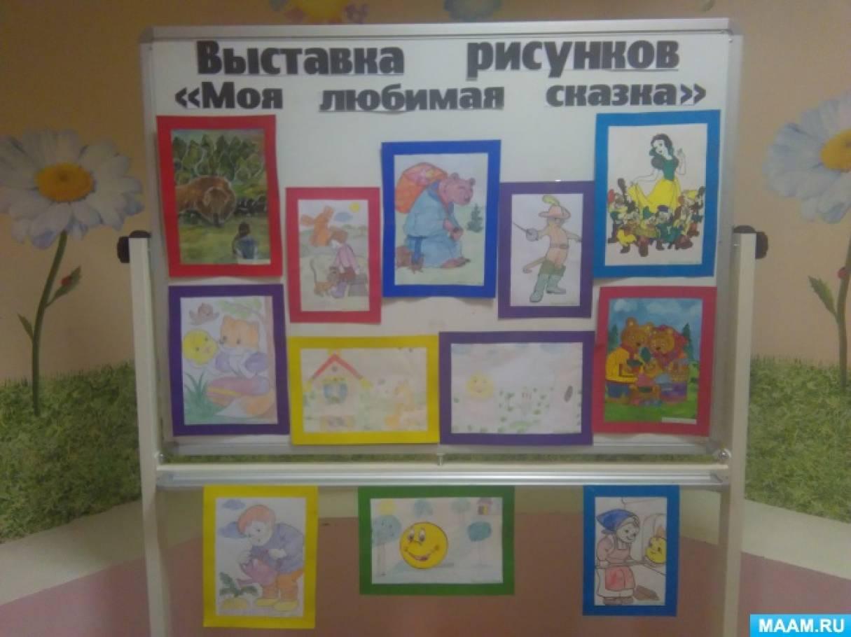 Фотоотчет выставки детских рисунков «Моя любимая сказка»
