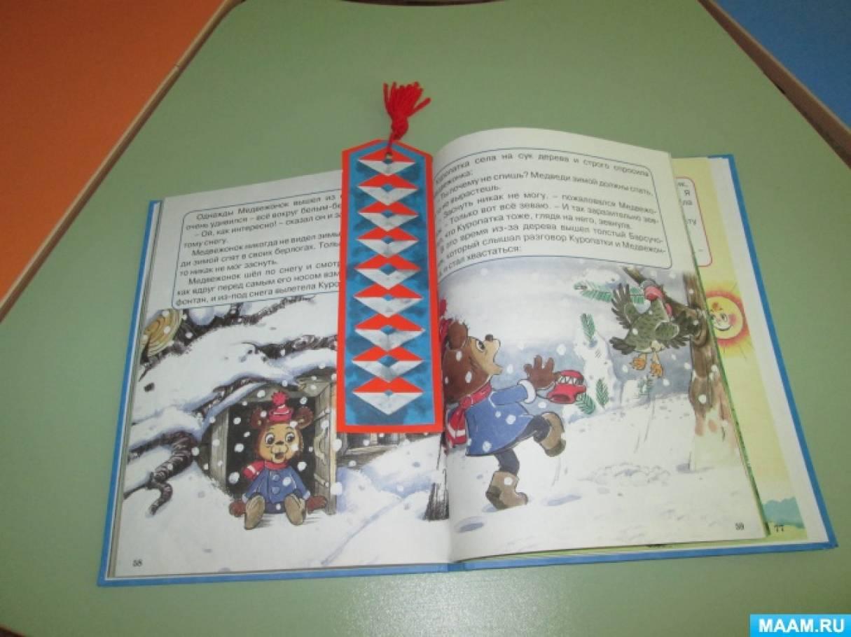 detsad-384760-1470576251 Закладка-уголок из бумаги для книг (оригами): как сделать своими руками