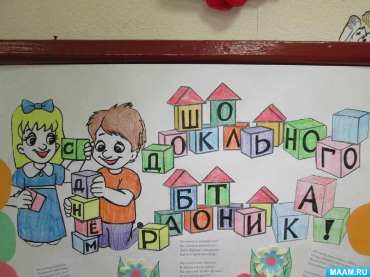 Открытки с днем воспитателя и дошкольного работника своими руками от детей, делать видео поздравление