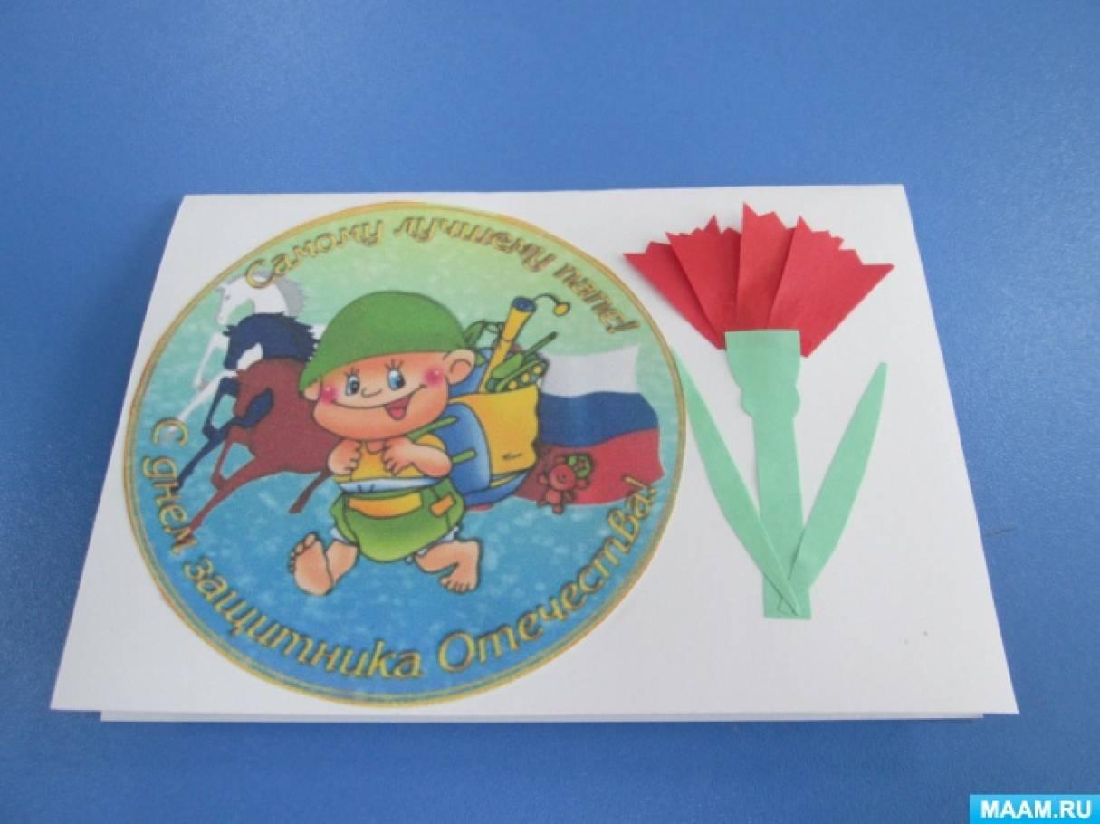 Людмиле, открытка гвоздики папе на 23 февраля