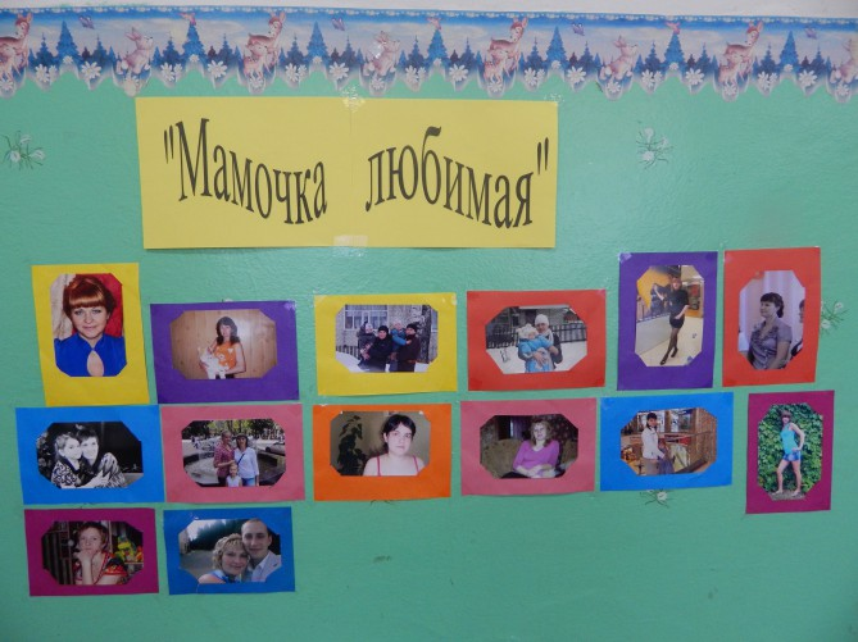 Самый лучший праздник «День матери». Фотоотчет ...: http://www.maam.ru/detskijsad/samyi-luchshii-prazdnik-den-materi.html