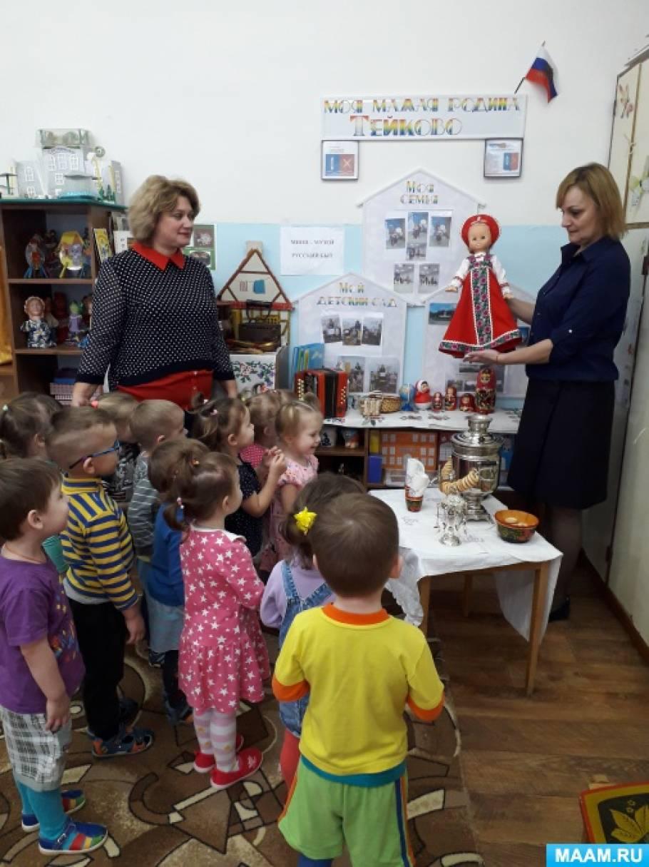 Фотоотчёт «Посещение мини-музея «Русский быт»