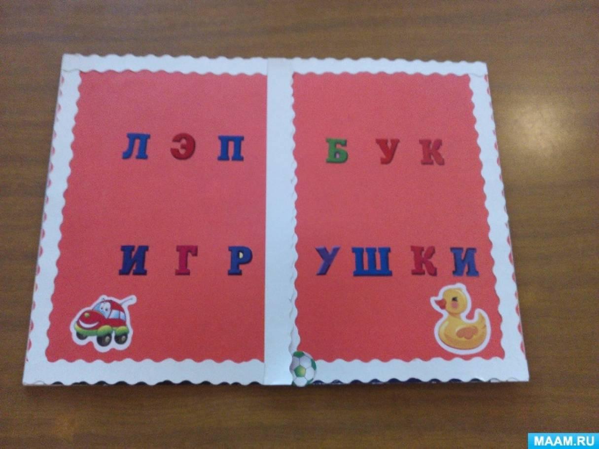 Лэпбук для детей младшей группы «Игрушки»