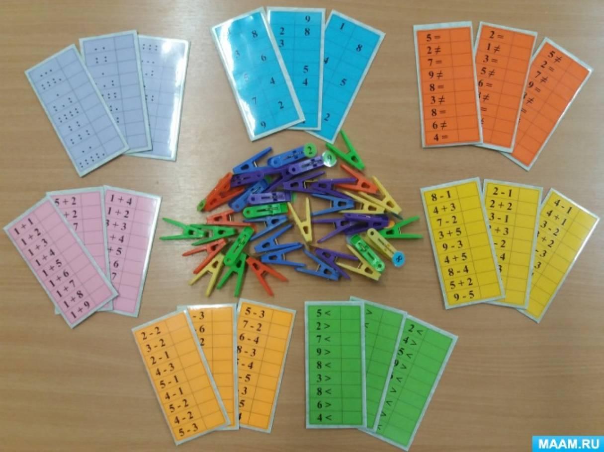 Комплект дидактических игр «Умные прищепки» для развития математических способностей детей старшего дошкольного возраста.