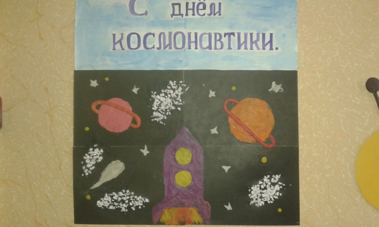 Конспект занятия по лепке для детей средней группы ко Дню космонавтики