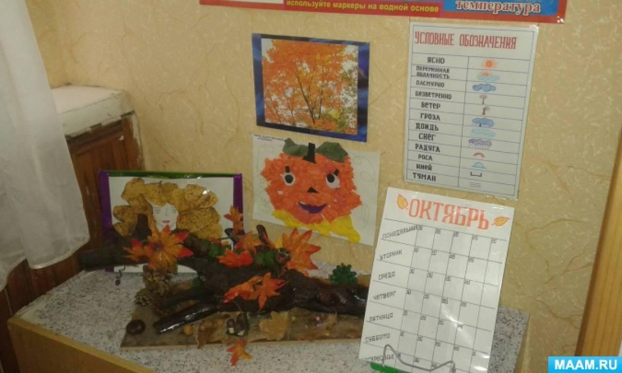 Уголок природы и календарь наблюдения за изменениями в природе