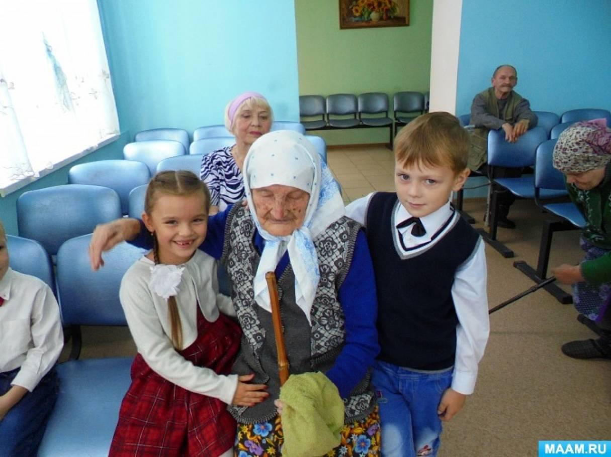 День пожилого человека в доме интернате сценарии пансионаты для пожилых людей новосибирск