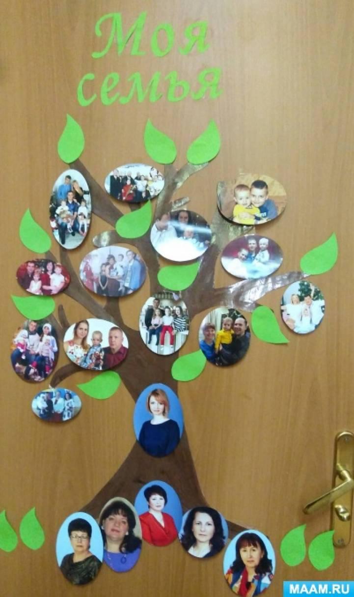 Стенгазета «Семейное дерево»