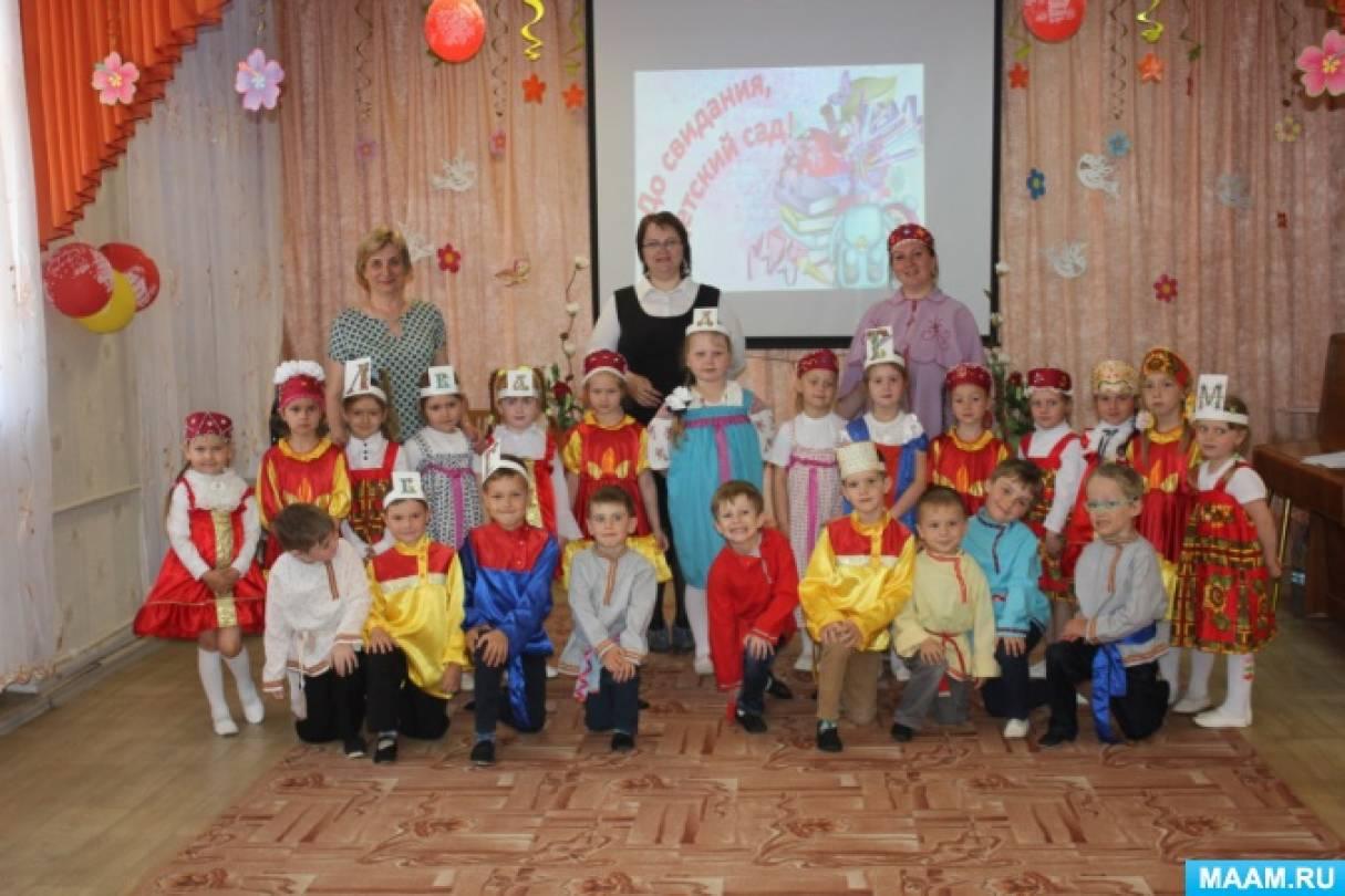 Сценарий развлечения «День славянской письменности и культуры» для детей старшего дошкольного возраста