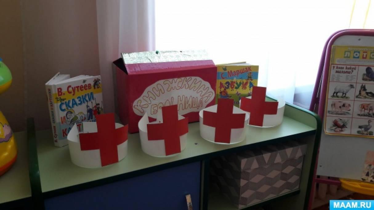 Проект «Книжкина больница»