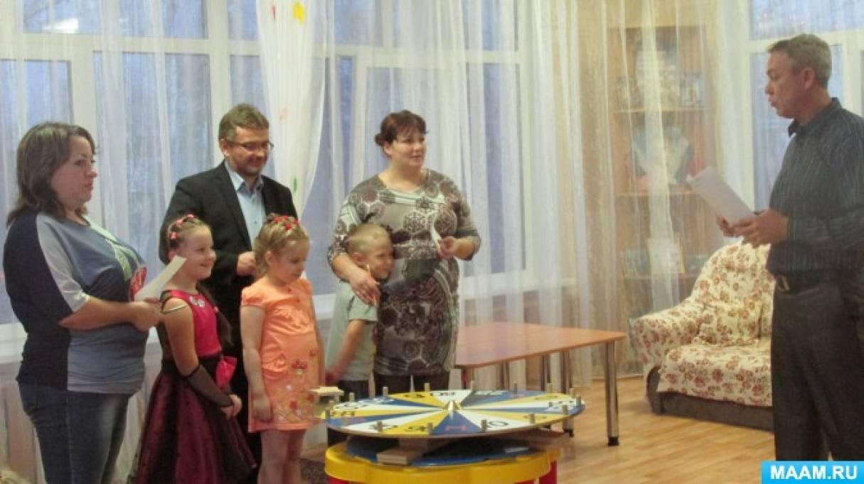 Игра «Поле чудес» в семейном клубе