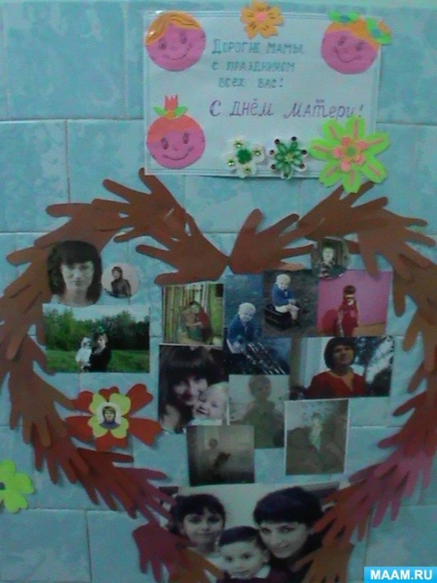 Фотоотчет о выставке, посвященной празднику «День матери»